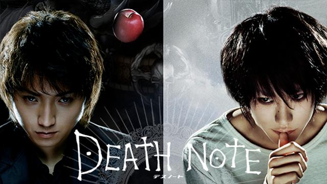 映画『DEATH NOTE デスノート(実写映画)』無料動画!フル視聴する方法は?おすすめ動画配信サービスを紹介