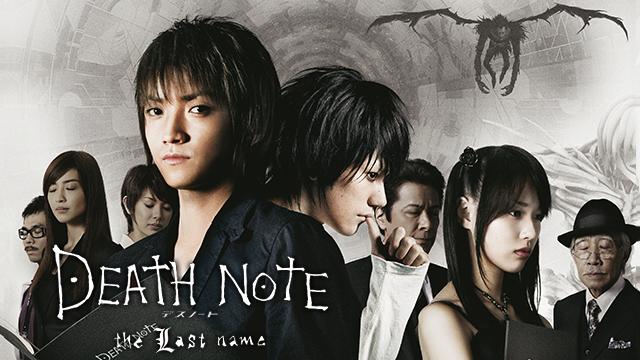 映画『DEATH NOTE デスノート the Last name』無料動画!フル視聴する方法は?おすすめ動画配信サービスを紹介
