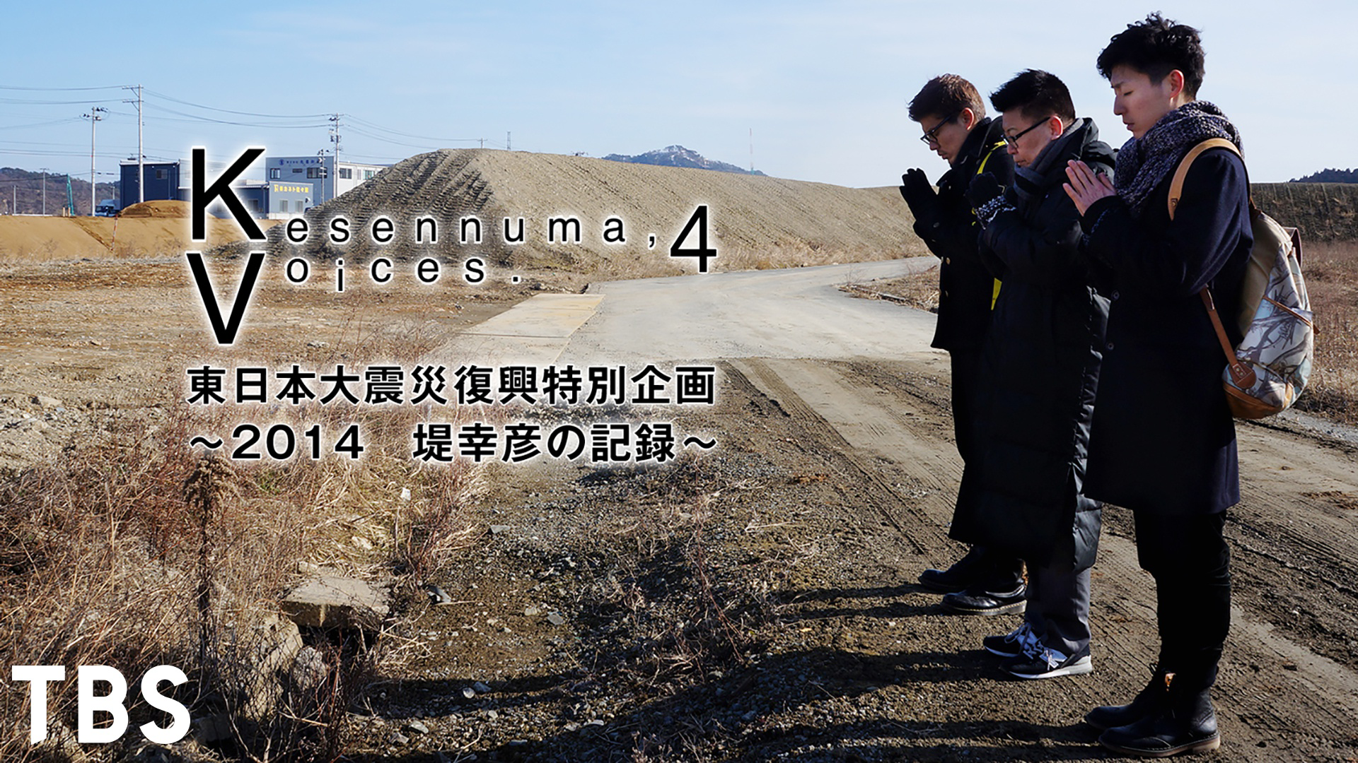 Kesennuma,Voices.4 東日本大震災復興特別企画~2014 堤幸彦の記録~