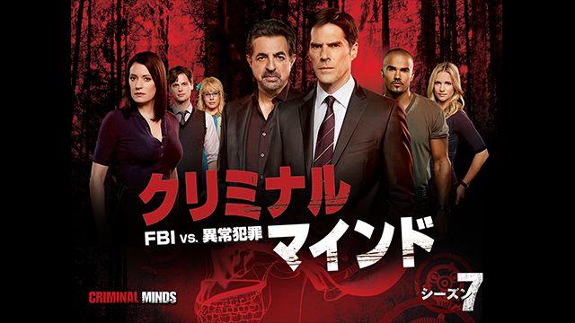 クリミナル・マインド/FBI vs. 異常犯罪 シーズン7