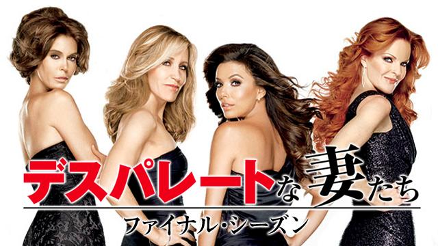 デスパレートな妻たち ファイナル・シーズン 第8話 カンバスの自白の画像