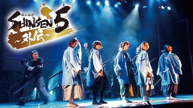 舞台「幕末奇譚 SHINSEN5 ~外伝~」