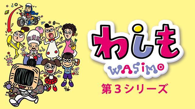 わしも WASIMO 第3シリーズ