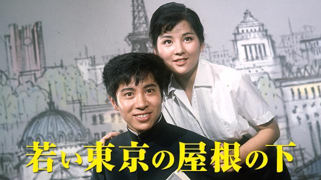 若い東京の屋根の下
