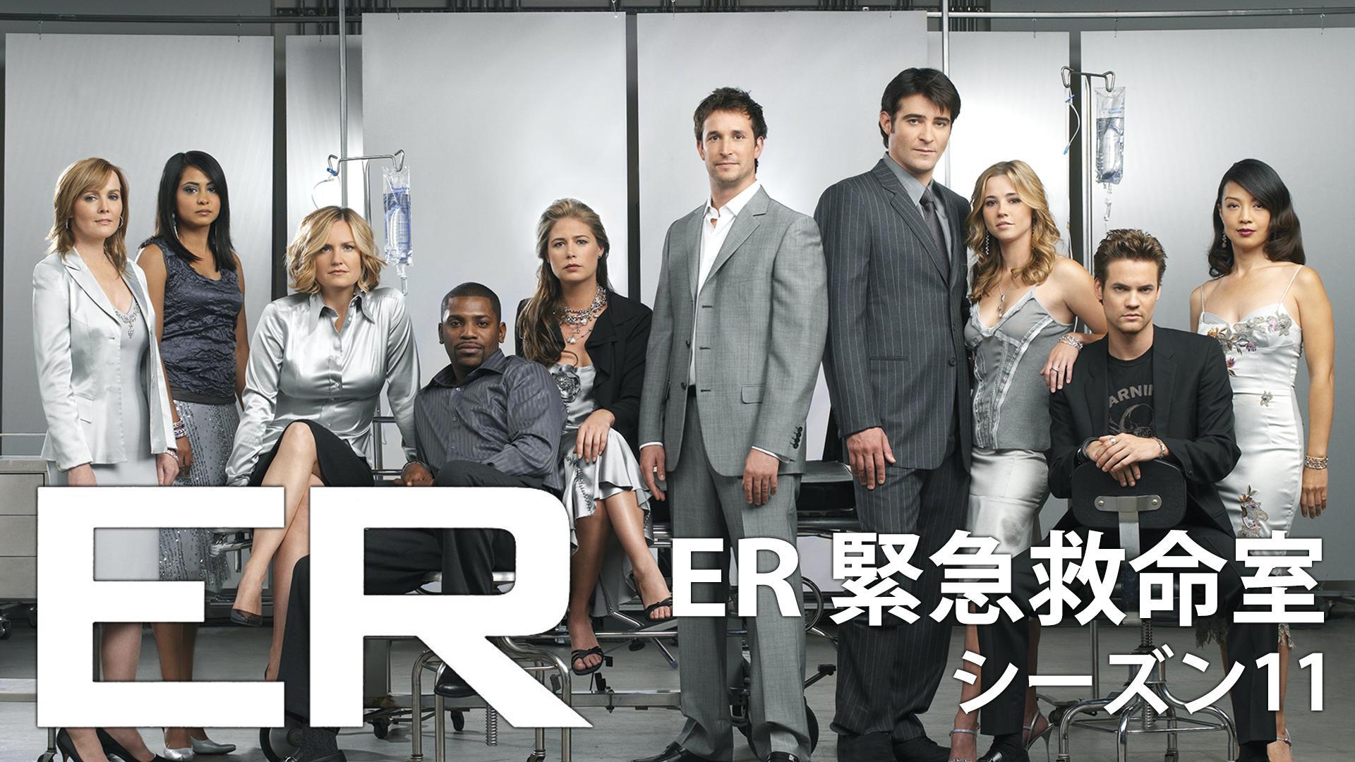 ER 緊急救命室 シーズン11