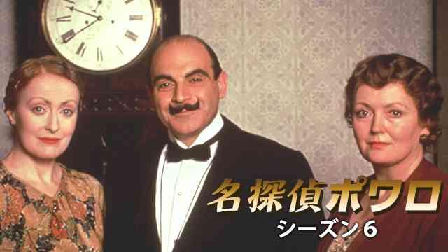 「名探偵ポワロ シーズン2 第2話 「ベールをかけた女」」の動画視聴・あらすじ | U-NEXT