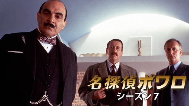 名探偵ポワロ シーズン7