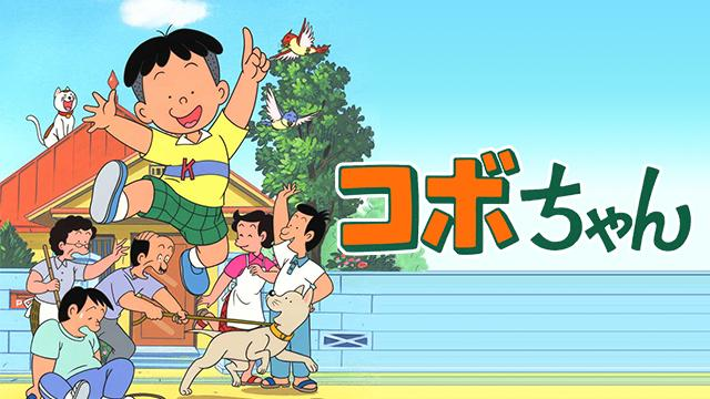 コボちゃん(TVシリーズ)