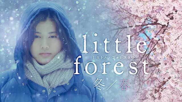 リトル・フォレスト 冬・春の画像