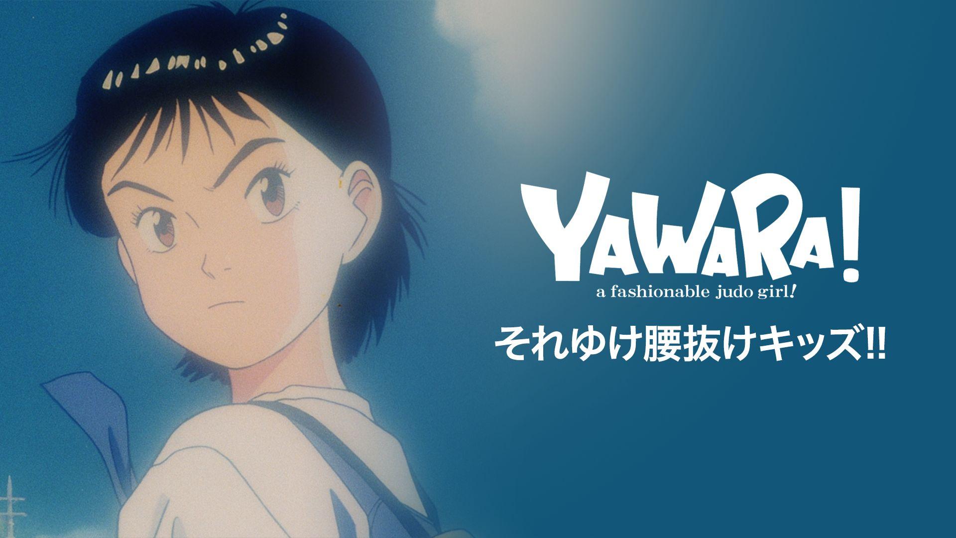劇場版YAWARA!  それゆけ腰抜けキッズ! !