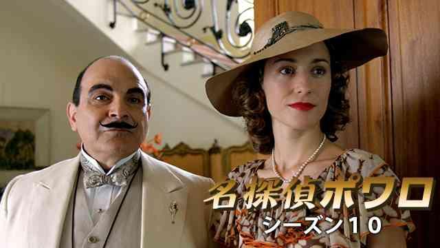 「名探偵ポワロ シーズン2 第3話 「消えた廃坑」」の動画視聴 | U-NEXT