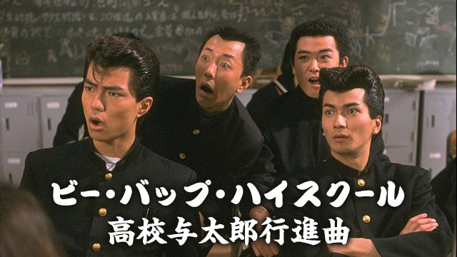ビー・バップ・ハイスクール 高校与太郎行進曲の画像