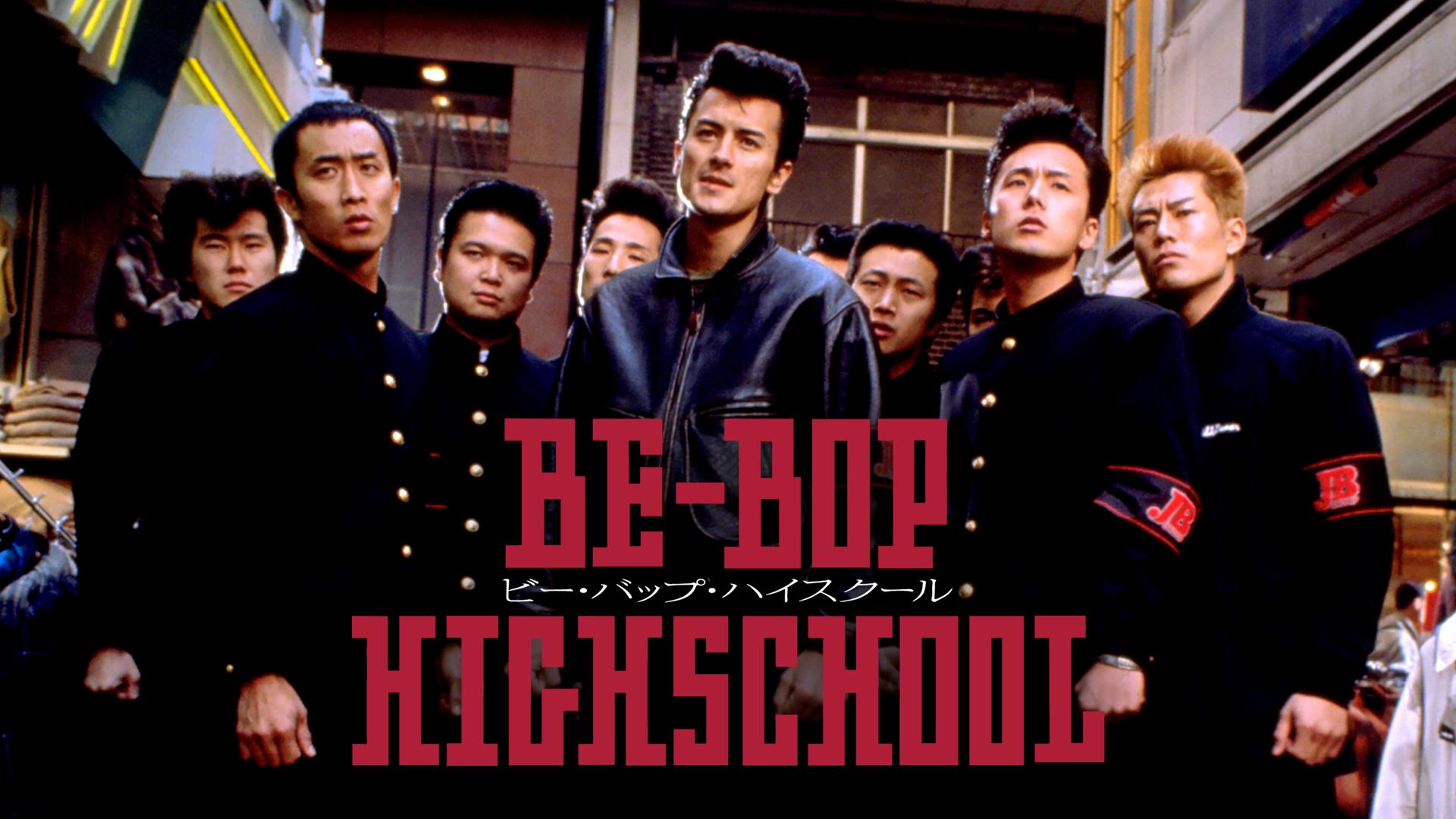 BE-BOP-HIGH SCHOOL ビー・バップ・ハイスクール動画フル
