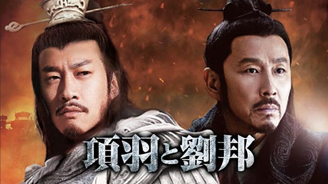 項羽と劉邦 King's War