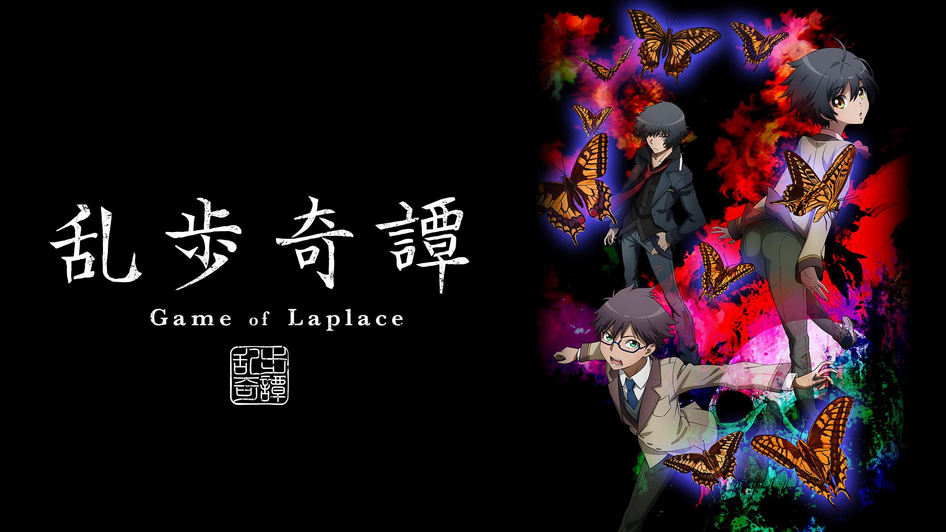 乱歩奇譚 Game of Laplace