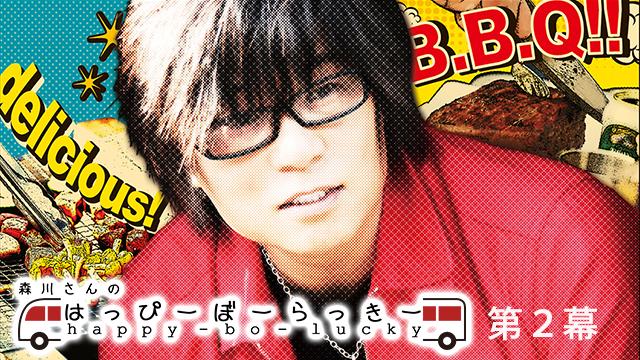 森川さんのはっぴーぼーらっきー2