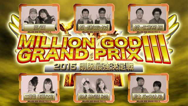 【特番】MILLION GOD GRAND PRIX IIIー2015剛腕最強決定戦ー【3部作特別版】