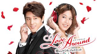Love Around ~恋するロミオとジュリエット~