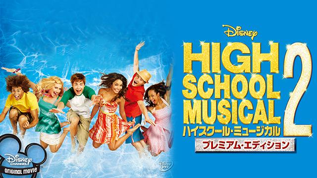映画『ハイスクール・ミュージカル2』フル動画を無料視聴なら動画配信サービス!あらすじ・字幕・吹替まとめ