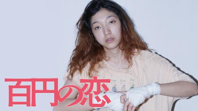 百円の恋|どこにでもいそうな女がボクサーとして変貌する安藤サクラに元気をもらえる作品です