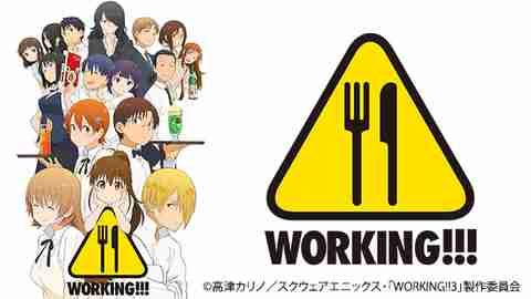 WORKING!!!のサムネイル