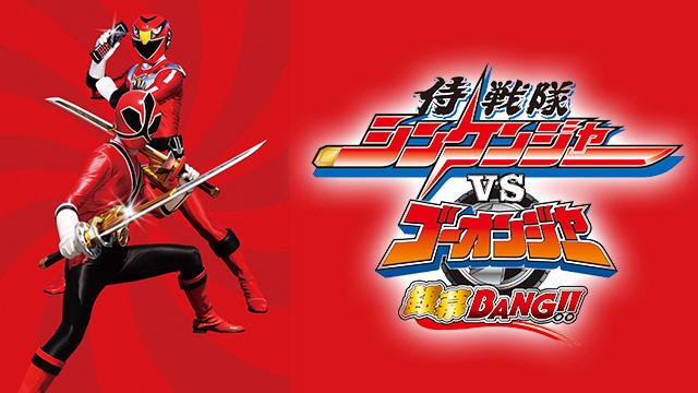 侍戦隊シンケンジャーVSゴーオンジャー 銀幕BANG!!の画像