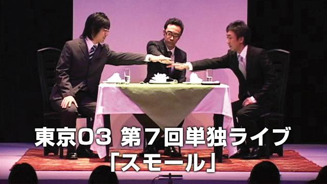 東京03 「第7回単独ライブ「スモール」」