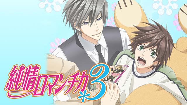 純情ロマンチカ3 第12話 恋路は縁のものの画像
