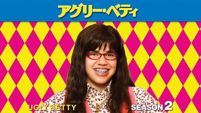 アグリー・ベティ シーズン2