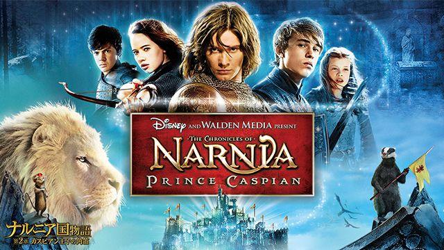 ナルニア国物語/第2章:カスピアン王子の角笛