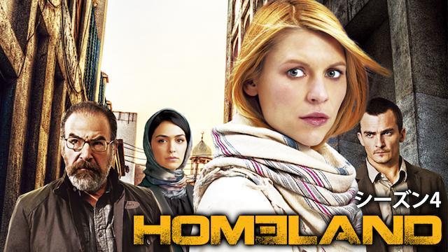 HOMELAND/ホームランド シーズン4