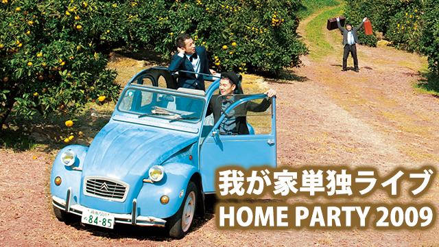 我が家単独ライブ 「HOME PARTY 2009」