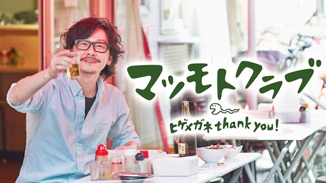 マツモトクラブ 「ヒゲメガネ thank you!」