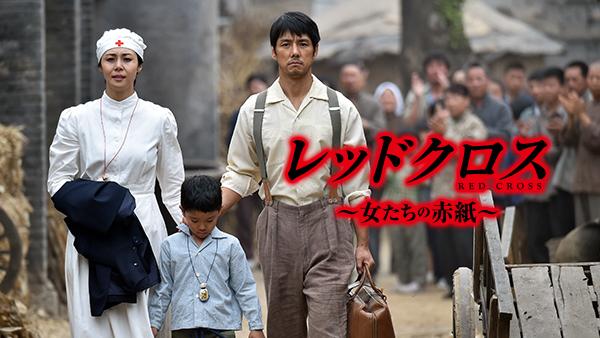 スペシャルドラマ「レッドクロス~女たちの赤紙~」