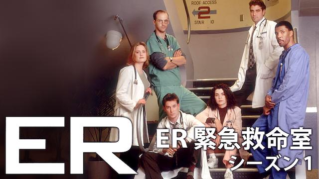 海外ドラマ『ER緊急救命室』無料動画!フル視聴できる動画配信サービスまとめ!