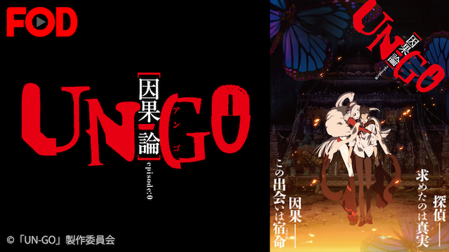 UN-GO episode:0 因果論