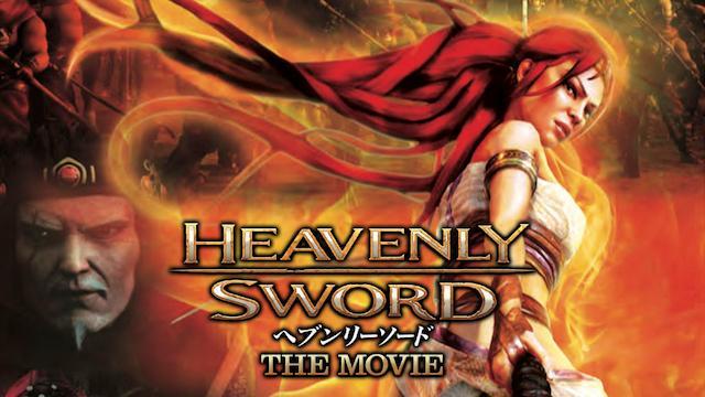 Heavenly Sword~ヘブンリー・ソード~THE MOVIE