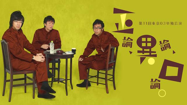 東京03 第11回単独公演「正論、異論、口論。」