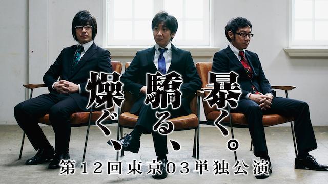 東京03 「第12回単独公演「燥ぐ、驕る、暴く。」」