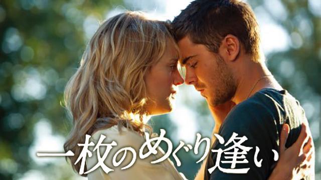 一枚のめぐり逢い」(洋画 / 201...