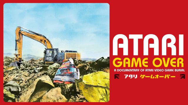 ATARI GAME OVER アタリ ゲームオーバー