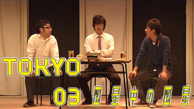東京03 「第13回単独公演「図星中の図星」」