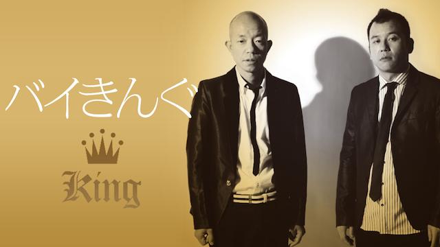 バイきんぐ 「KING」