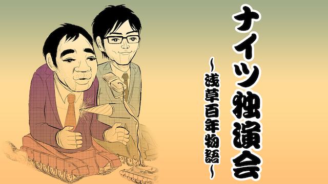 ナイツ 「独演会「浅草百年物語~」」