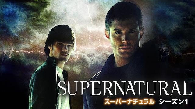 海外ドラマ『SUPERNATURAL スーパーナチュラル シーズン1』無料動画!フル視聴できる動画配信サービスまとめ!