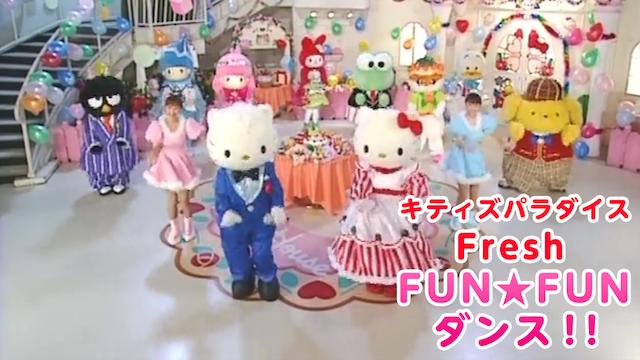 キティズパラダイス Fresh FUN☆F...