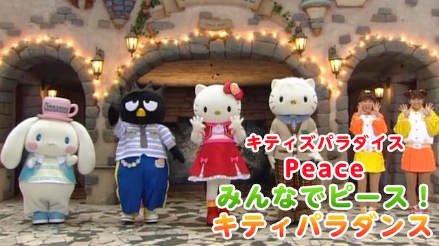 キティズパラダイス Peace みん...