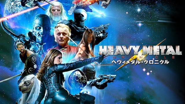 ヘヴィメタル・クロニクル