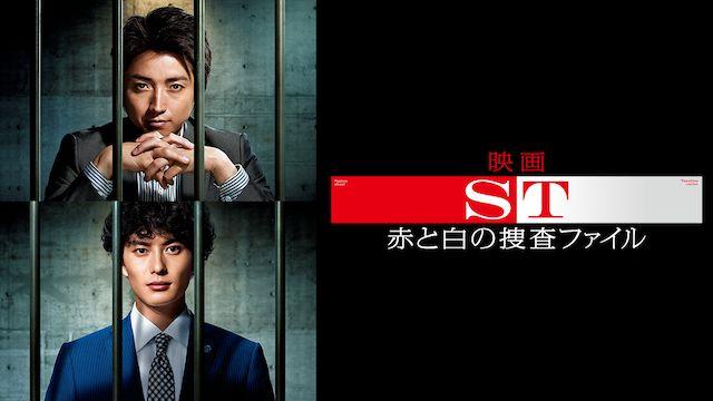 映画「ST赤と白の捜査ファイル」