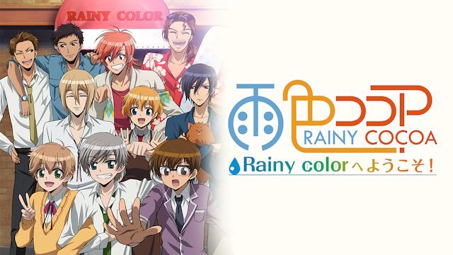 雨色ココア Rainy colorへようこそ!